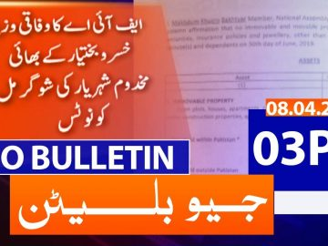 Geo Bulletin 03 PM | 8th April 2021