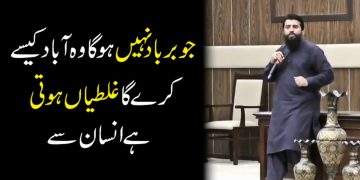 Shaykh Atif Ahmed Motivational Speech | Motivational Session By Sheikh Atif Ahmed