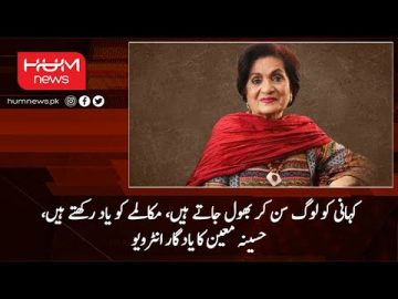 Haseena Moeen's famous interview with Moeen Akhtar | Hum News