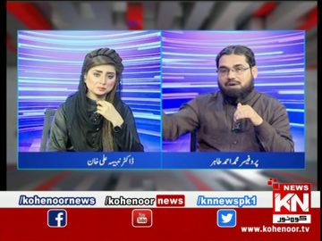 Kohenoor@9 With Dr Nabiha Ali Khan 26 February 2021 | Kohenoor News Pakistan