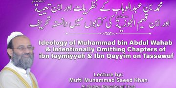 Ideology of Muhammad bin Abdul Wahab & Intentionally Omitting Chapters of ibn taymiyyah & Ibn Qayyim