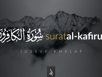 Surat Al-Kafirun (Those who deny the truth) | Jussuf Khalaf | يوسف خلف | سورة الكافرون