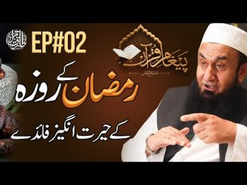 Amazing Benefits of Fasting in Ramadan - Paighm-e-Quran Ep#02 | Molana Tariq Jamil | 14 April 2021