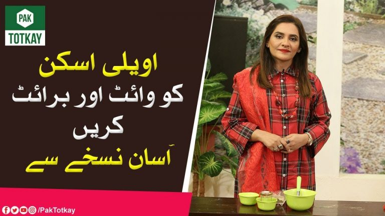 How to get White and Bright skin | Oily Skin Treatment | Pak Totkay