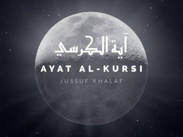 Ayat Al-Kursi (The Throne Verse) | Jussuf Khalaf | آية الكرسي | يوسف خلف