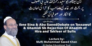 Ibne Sina & Abu Saeed Debate on Tassawuf & Ghamidi Sb Rejection of Hira Ahadith & Takfeer of Sufis