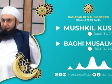 Mushkil Kusha | Molana Tariq Jamil | Audio Series