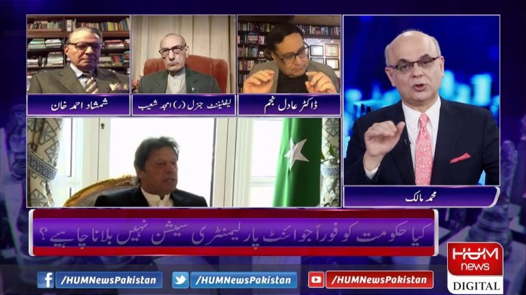 LIVE: Program Breaking Point with Malick | 20 Dec 2020 | Hum News