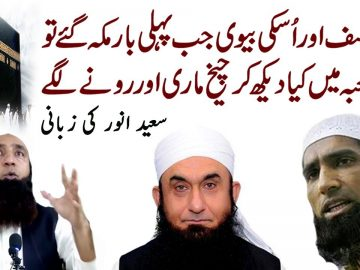 [Strange] Story of Mohammad Yusuf & His Wife by Saeed Anwar 2017