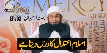 Islam Teaches Moderation - Ep#03 Paigham-e-Quran S4 | Molana Tariq Jamil 15 April 2021