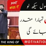 Three Life Changing Principles   Motivational Session by Shaykh Atif Ahmed