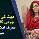 Eliminate excess fat from the stomach with only one prescription | Pak Totkay