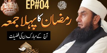 First Friday Of Ramadan - Merciful Day | Paigham-e-Quran Ep#04 by Molana Tariq Jamil 16 April 2021