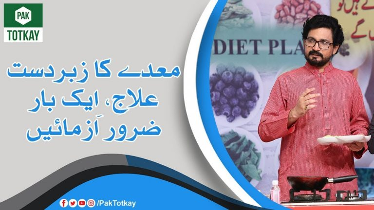 How To Detox Your Stomach - Clean Stomach Naturally | Pak Totkay