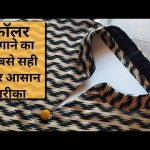 कॉलर लगाने का सही तरीका /How To Make Collar Neck for Beginners/NECK DESIGN /Step by Step 1
