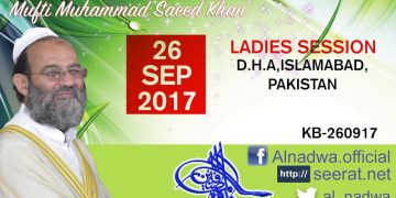 26 09 17 Ladies Bayan: Become a Role Model - مثالی شخصیت بنیں