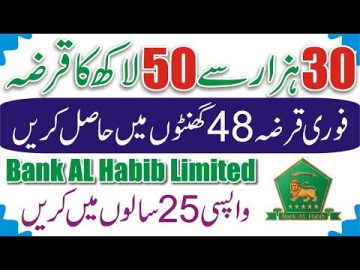 Al Habib Loan In Pakistan & International | Mera Pakistan Mera Ghar Home Loan | Interest Free Loan