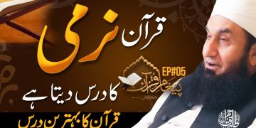 Quran Teaches Gentleness - Ep#05 Paigham-e-Quran S4 | Molana Tariq Jamil 17 April 2021