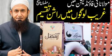 Taqseem-e-Rahmat Ramadan Ration Program by Molana Tariq Jamil Foundation. | Latest 17 April 2021