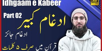 Idhgam e Kabeer | Types of Idhgam | Part 02 | Ahkaam e Tajweed Classes | Qari Aqib | URDU/HINDI