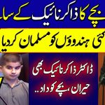 Dr Zakir Naik Urdu Hindi 2021 - Kid ask very Important Question about Islam