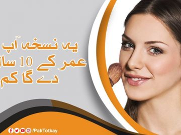 Do This Every Morning to Look As Young As 18 | Pak Totkay