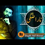Sheikh Atif Ahmed emotional bayan | Do not be angry | Motivational session by Shaykh Atif ahmed