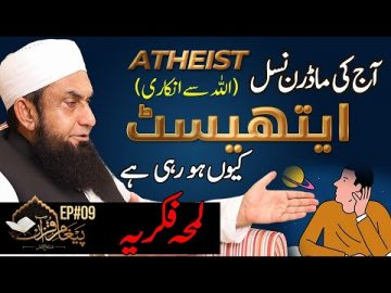Why is today's generation becoming atheists? Molana Tariq Jamil 21 April | Paigham e Quran EP#09