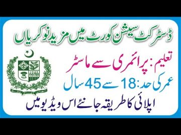 Govt Jobs in Pakistan District & Session Courts Jobs | How To Apply Session Courts Jobs | SayJobCity