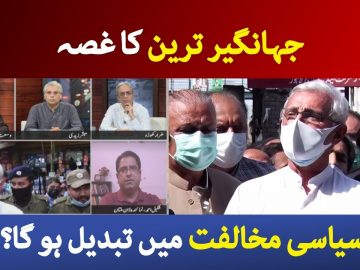 Zara Hat Kay - 7th April 2021 | Will Jahangir Tareen's anger turn him into political opponent