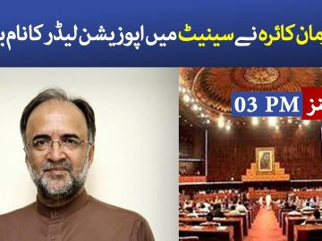 Dawn News headlines 03 pm | PPP disclose name of Opposition leader in Senate | Dawn News