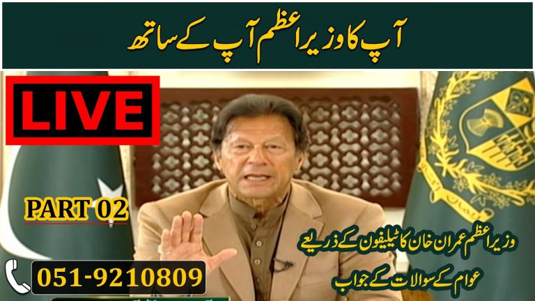 Ask PM IK | PM Imran Khan's telephonic interaction with the public (Part 02(