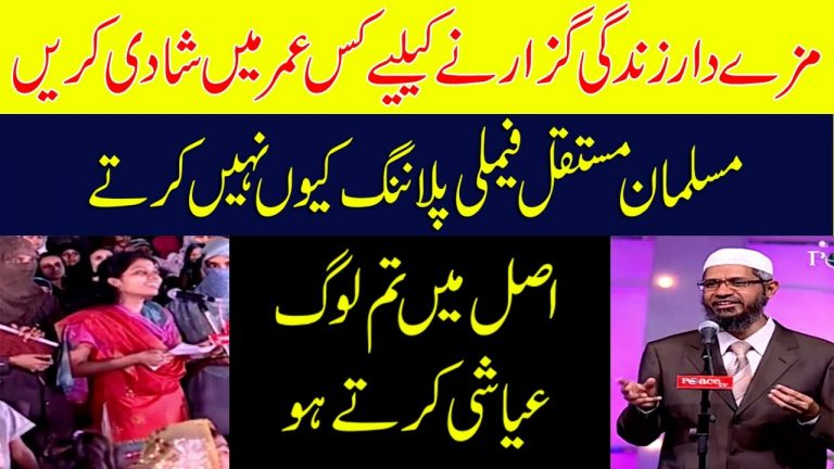 Why don't Muslims do family planning?    dr zakir naik question answer