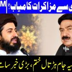 First Round Of Talk Between Govt And TLP Completed | Headlines 10 AM | 19 April 2021 | Dunya | HA1F