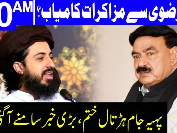 First Round Of Talk Between Govt And TLP Completed   Headlines 10 AM   19 April 2021   Dunya   HA1F