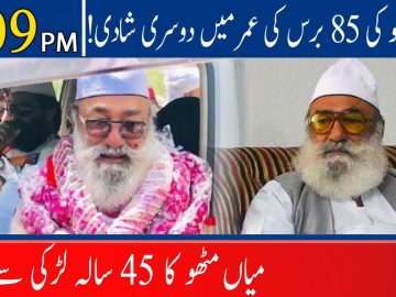 85-year-old Mian Mithu marries for the second time | Headlines | 09:00 PM | 08 April 2021 | 92NewsHD