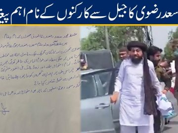 Exclusive!! Saad Rizvi Important Message From Jail For Workers About Protest
