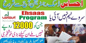 Ehsaas Disk Registration NSER Survey | How To Get Ehsaas 12000 | 8171 | Ehsas | Ehsaas Program 2021
