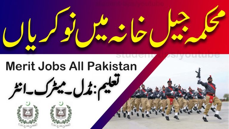 New jobs in Prison Department, New jobs in Pakistan