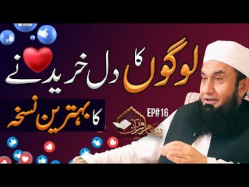 How to treat people so that they become your fans | Molana Tariq Jamil | Paigham e Quran EP#16