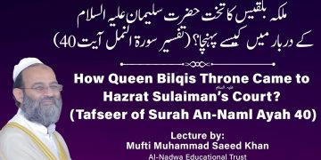 How Queen Bilqis Throne Came to Hazrat Sulaiman's علیہ السلام Court? Tafseer Surah An Naml Ayah 40