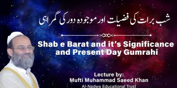 Shab e Barat and it's Significance and Present Day Gumrahi شب برات کی فضیلت اور موجودہ دور کی گمراہی