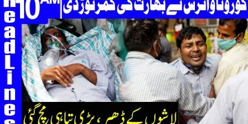 Worst Condition Of Covid-19 In India | Headlines 10 AM | 1 May 2021 | Dunya News | HA1F