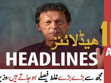 ARYNews Headlines | 10 AM | 1st May 2021