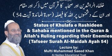 Khulafa e Rashideen & Sahaba(R.A) mentioned in the Quran & Allah's Ruling regarding their Enemies
