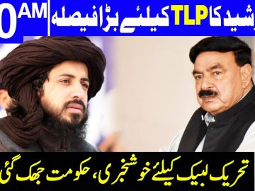 Big Good News For TLP | Headlines 10 AM | 30 April 2021 | Dunya News | HA1F