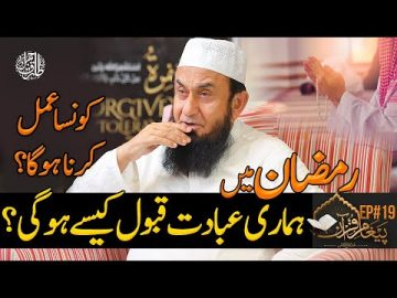 Worship in Ramadan - How will it be accepted? | Molana Tariq Jamil | Paigham e Quran EP19 1 May 2021
