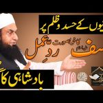 Reaction of Yusuf (A) Upon the Envy & Oppression of his Brothers | Molana Tariq Jamil | PQ EP20