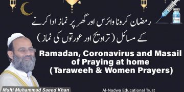 Ramadan, Coronavirus and Masail of Praying at home (Taraweeh & Women Prayers) گھر میں نماز اور مسائل