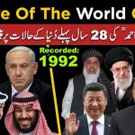 Future of the World Order | 1992 Video with English Subtitles